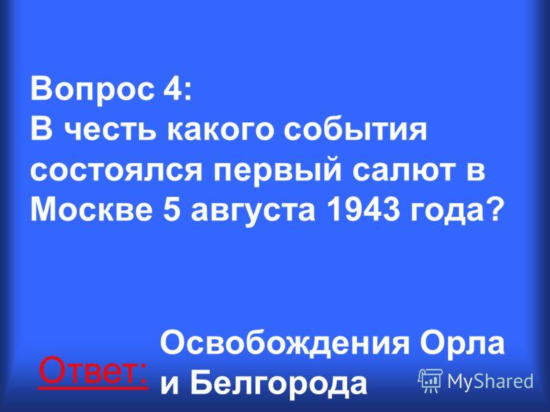 Вопрос 3: Кто первым в 1941 году обратился к советскому народу со словами: «Враг будет разбит, победа будет за нами» Ответ: В.М. Молотов