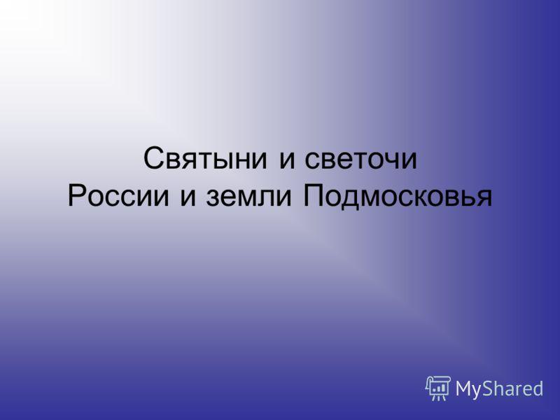 Святыни и светочи России и земли Подмосковья