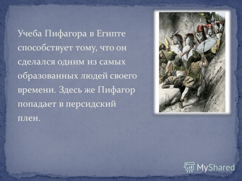 Учеба Пифагора в Египте способствует тому, что он сделался одним из самых образованных людей своего времени. Здесь же Пифагор попадает в персидский плен.
