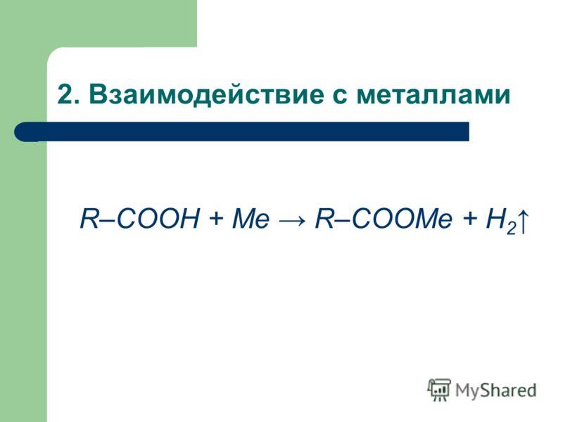 2. Взаимодействие с металлами R–COOH + Me R–COOMe + H 2