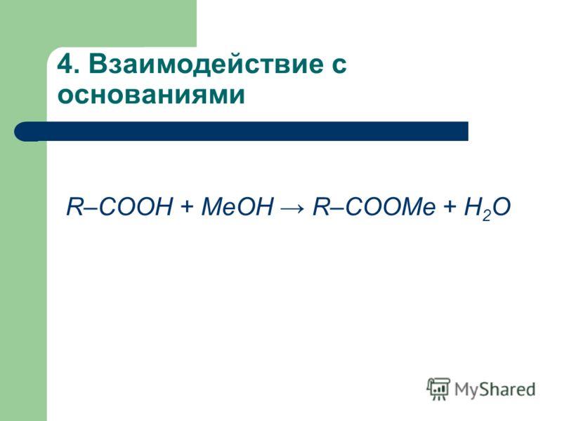 4. Взаимодействие с основаниями R–COOH + MeОН R–COOMe + H 2 О