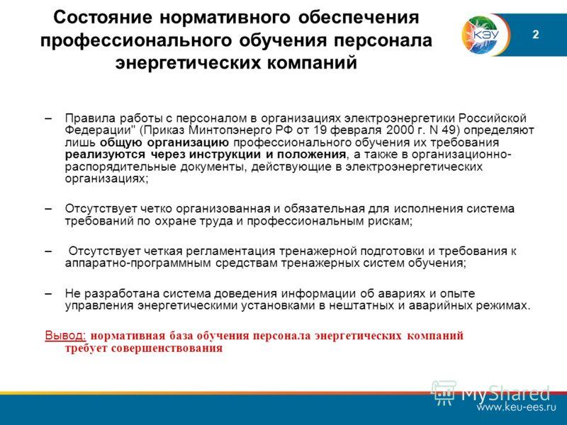 Состояние нормативного обеспечения профессионального обучения персонала энергетических компаний –Правила работы с персоналом в организациях электроэнергетики Российской Федерации