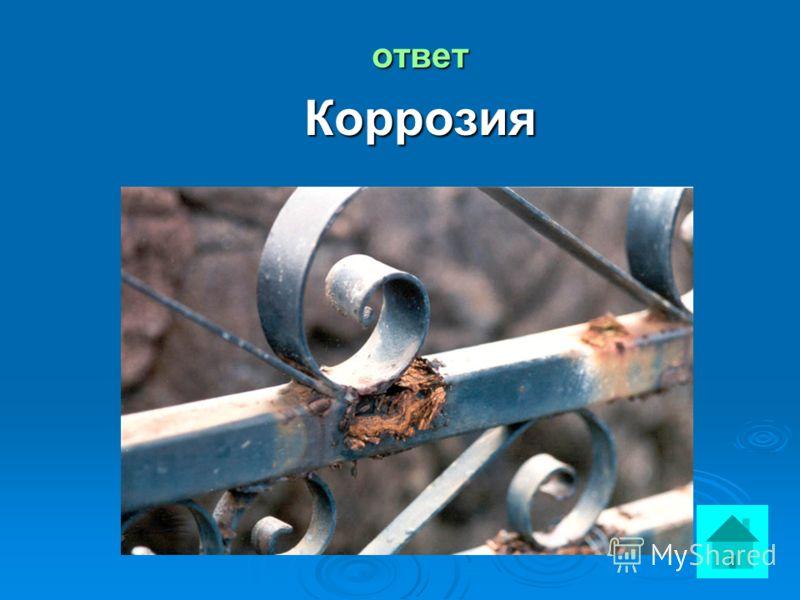 Вопрос Процесс самопроизвольного разрушения металлов под воздействием окружающей среды ответ
