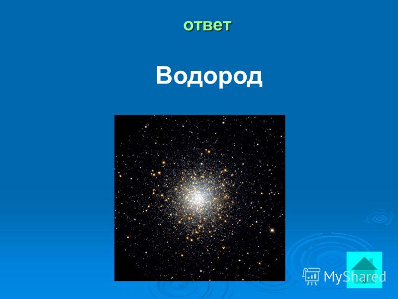 вопрос Самый распространённый химический элемент в Солнечной системе ответ