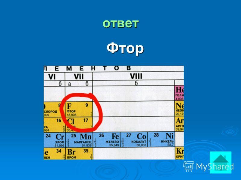 вопрос Этот химический элемент самый сильный среди неметаллов ответ