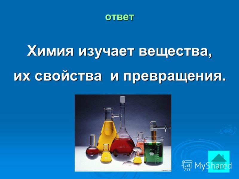 вопрос Что изучает химия? ответ