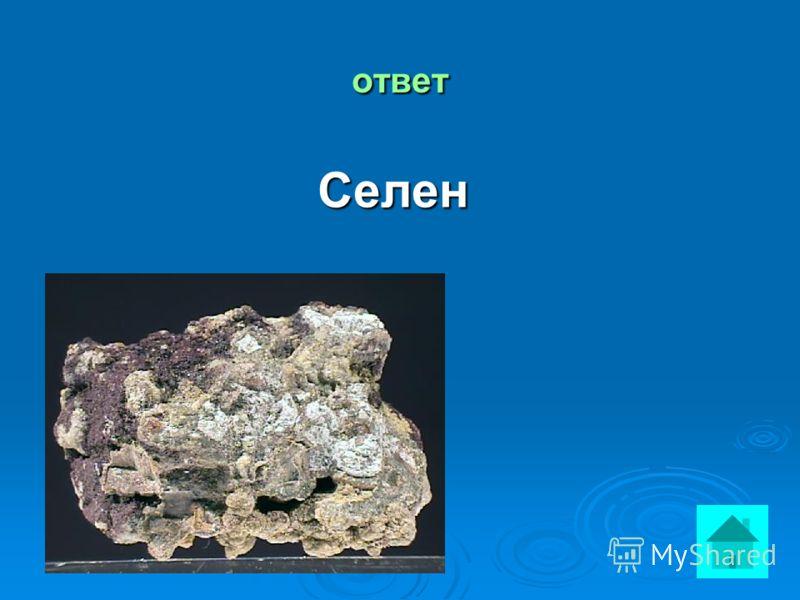 вопрос Название этого элемента в переводе с греческого означает «луна» ответ