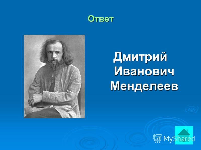Вопрос Заслуги этого русского учёного признаны во всём мире. В 35 лет он сделал величайшее химическое открытие. ответ