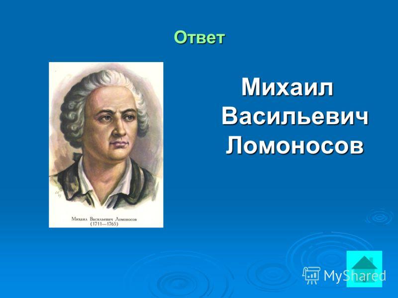 Вопрос Русский учёный, открыл закон сохранения массы веществ Русский учёный, открыл закон сохранения массы веществ ответ
