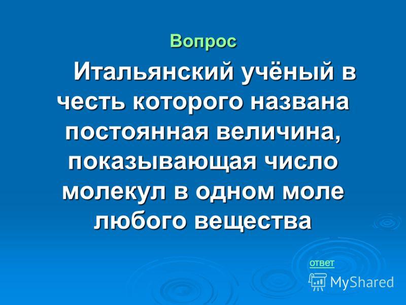 Ответ Михаил Васильевич Ломоносов
