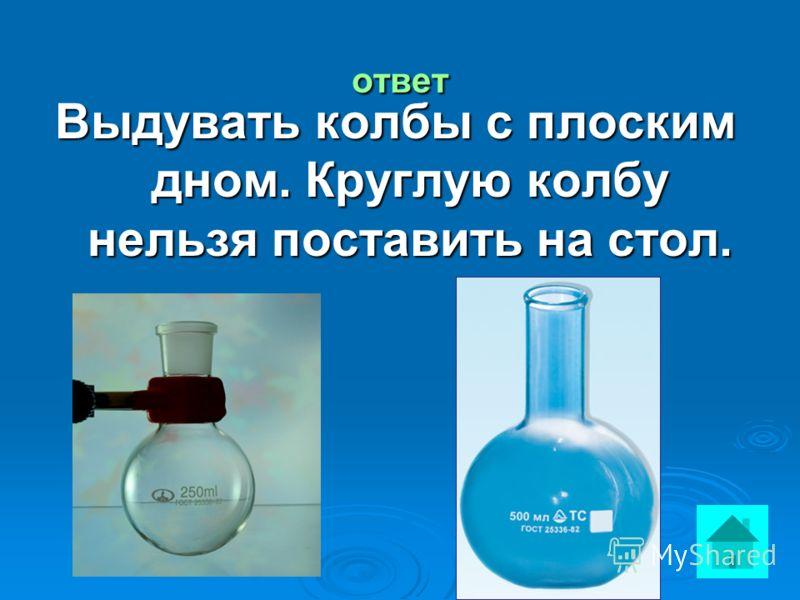 Вопрос Что предложил в 1859 году немецкий химик- органик Р. Эйленмейер для устранения недостатка круглых колб? ответ