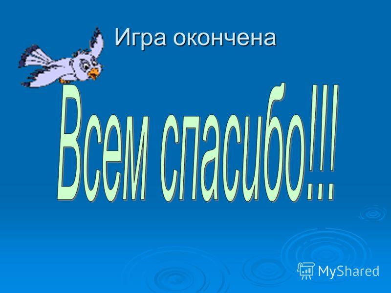 Вопрос 5: 50 баллов Какому известному русскому учёному принадлежат слова: «Широко распростирает химия руки свои в дела человеческие»? Какому известному русскому учёному принадлежат слова: «Широко распростирает химия руки свои в дела человеческие»? От