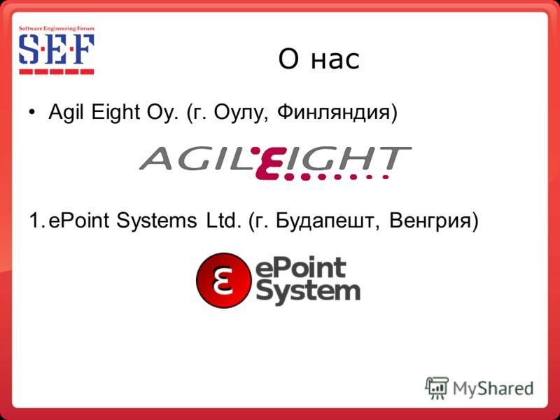 О нас Agil Eight Oy. (г. Оулу, Финляндия) 1.ePoint Systems Ltd. (г. Будапешт, Венгрия)