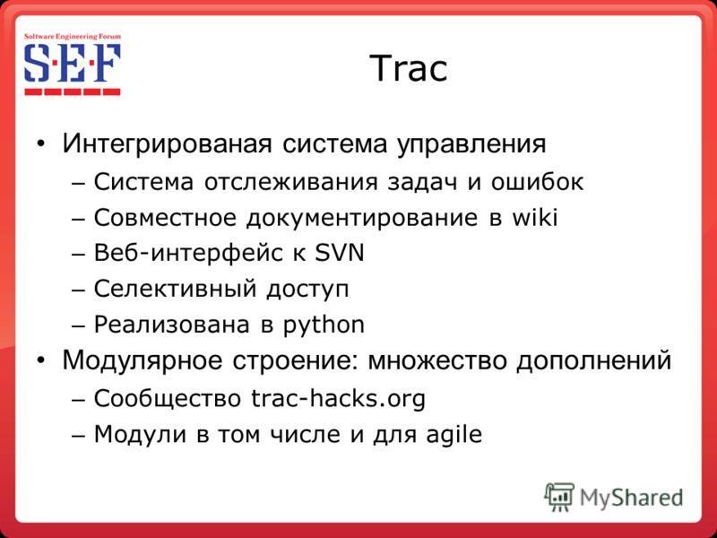 Trac Интегрированая система управления – Система отслеживания задач и ошибок – Совместное документирование в wiki – Веб-интерфейс к SVN – Селективный доступ – Реализована в python Модулярное строение: множество дополнений – Сообщество trac-hacks.org