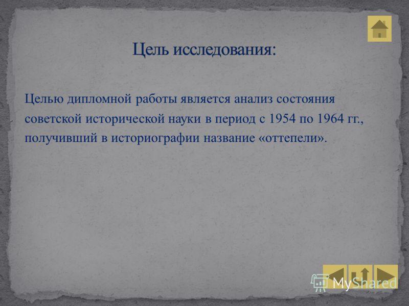 Целью дипломной работы является анализ состояния советской исторической науки в период с 1954 по 1964 гг., получивший в историографии название «оттепели».