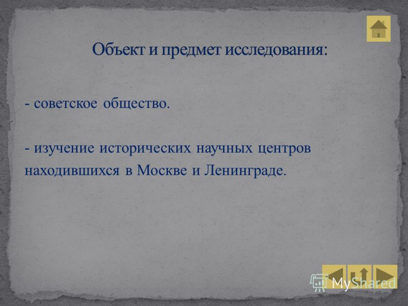 - советское общество. - изучение исторических научных центров находившихся в Москве и Ленинграде.