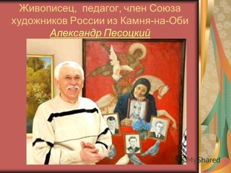 Живописец, педагог, член Союза художников России из Камня-на-Оби Александр Песоцкий