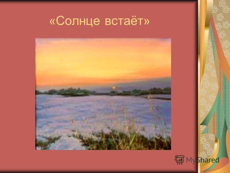 «Солнце встаёт»