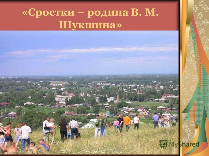 «Сростки – родина В. М. Шукшина»