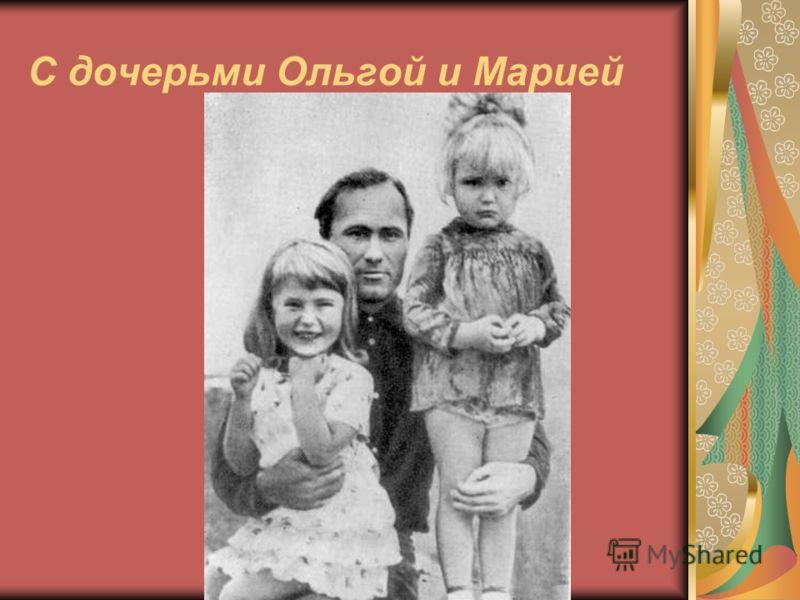 С дочерьми Ольгой и Марией