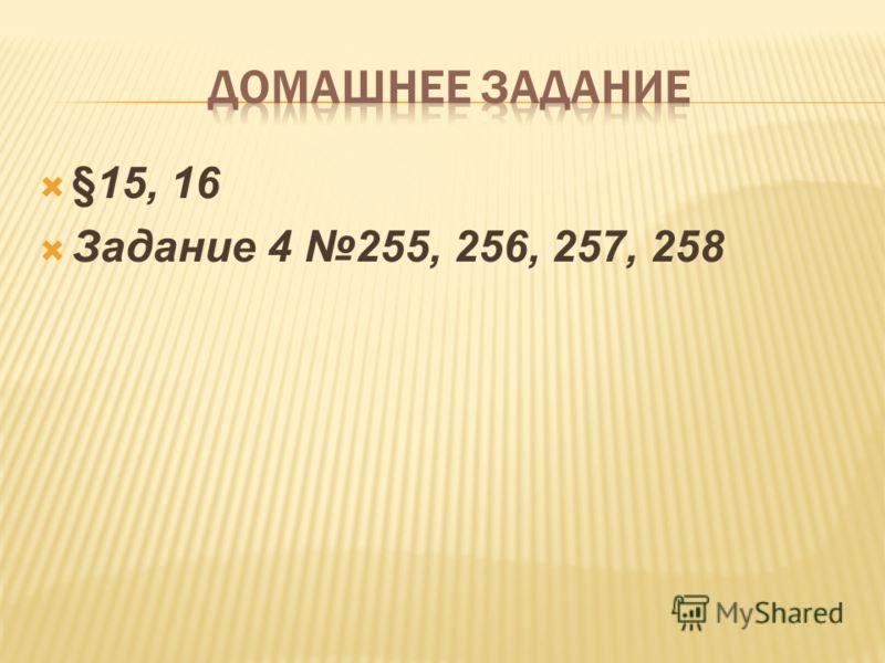 255 (1 – 3) 256 – устно 257 (1 – 3) 258 (1 – 3)