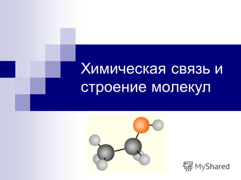 Химическая связь и строение молекул
