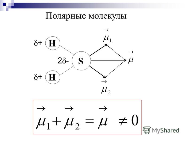 S H H + + 2 - Полярные молекулы