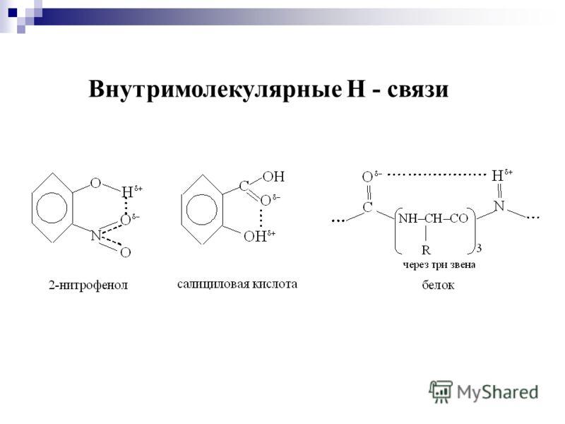 Внутримолекулярные Н - связи