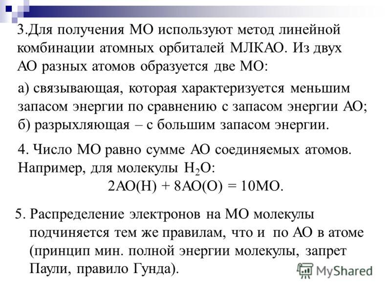 3.Для получения МО используют метод линейной комбинации атомных орбиталей МЛКАО. Из двух АО разных атомов образуется две МО: а) связывающая, которая характеризуется меньшим запасом энергии по сравнению с запасом энергии АО; б) разрыхляющая – с больши