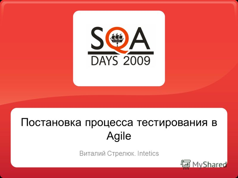 Постановка процесса тестирования в Agile Виталий Стрелюк. Intetics