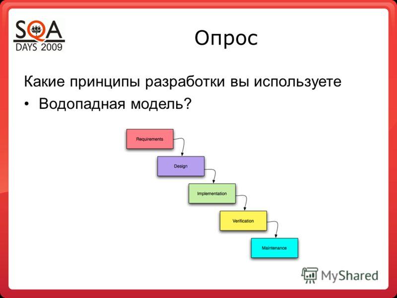 Опрос Какие принципы разработки вы используете Водопадная модель?