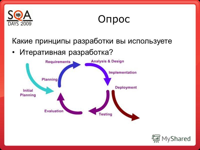 Опрос Какие принципы разработки вы используете Итеративная разработка?