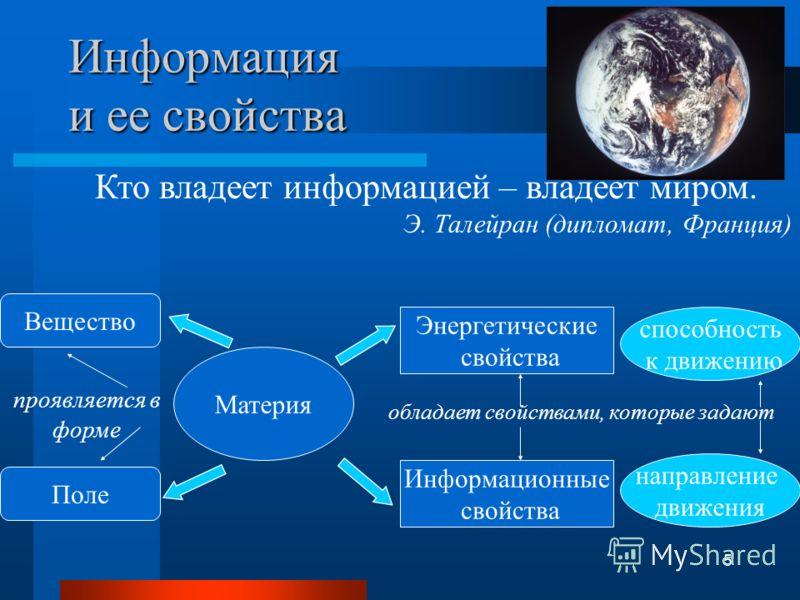 4 Какие основные понятия информатики нам уже известны ? Информация, информационный процесс, информационная модель, алгоритм, программа, компьютер как исполнитель алгоритмов, информационная технология, информационная система. Вспомним ! Об этих вещах