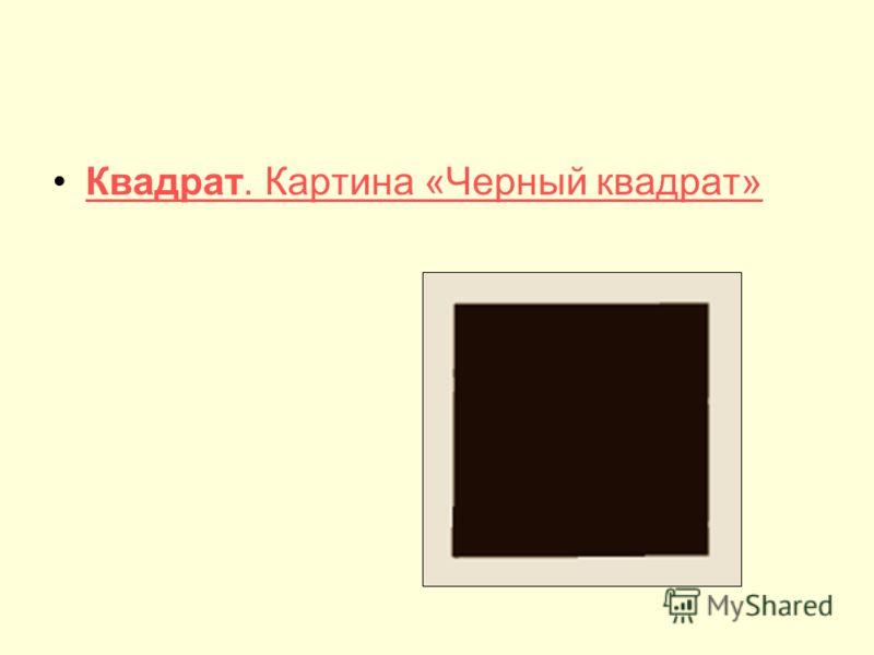 Квадрат. Картина «Черный квадрат»Квадрат. Картина «Черный квадрат»
