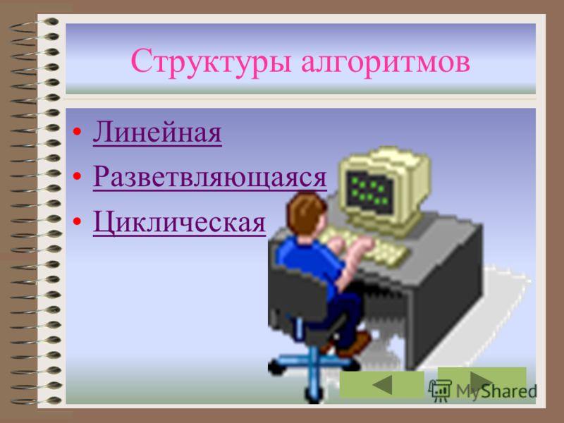 Псевдокоды Псевдокоды представляет собой систему обозначений и правил, предназначенную для единообразной записи алгоритмов. Он занимает промежуточное место между естественным и формальным языком.