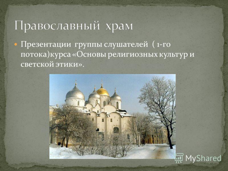Презентации группы слушателей ( 1-го потока)курса «Основы религиозных культур и светской этики».