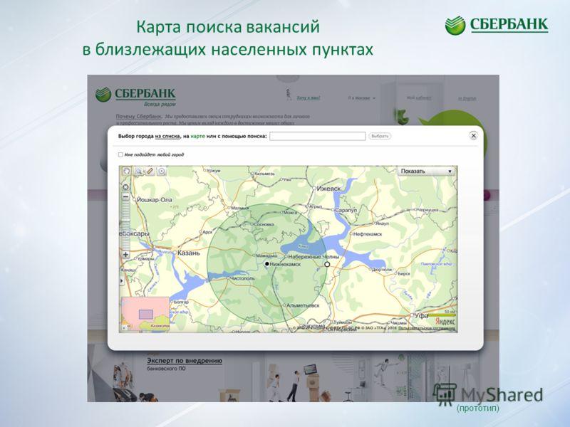 Карта поиска вакансий в близлежащих населенных пунктах (прототип)