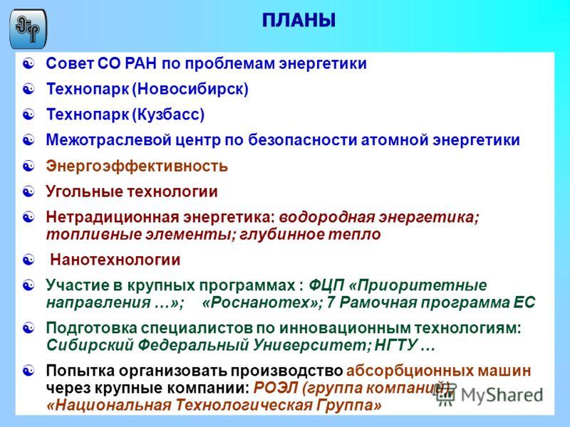 ПЛАНЫ Совет СО РАН по проблемам энергетики [Технопарк (Новосибирск) Технопарк (Кузбасс) [Межотраслевой центр по безопасности атомной энергетики [Энергоэффективность [Угольные технологии [Нетрадиционная энергетика: водородная энергетика; топливные эле