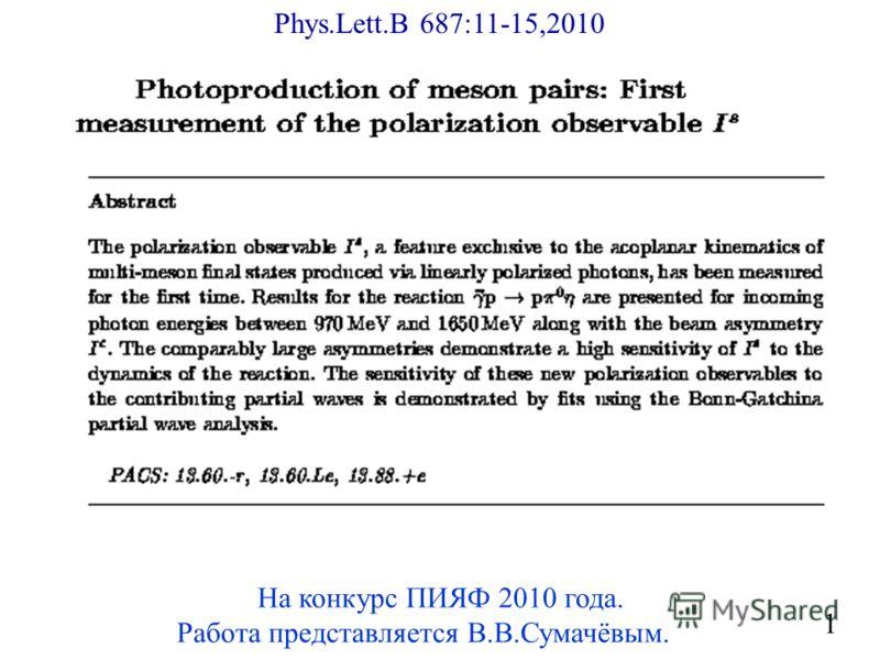 1 Phys.Lett.B 687:11-15,2010 На конкурс ПИЯФ 2010 года. Работа представляется В.В.Сумачёвым.