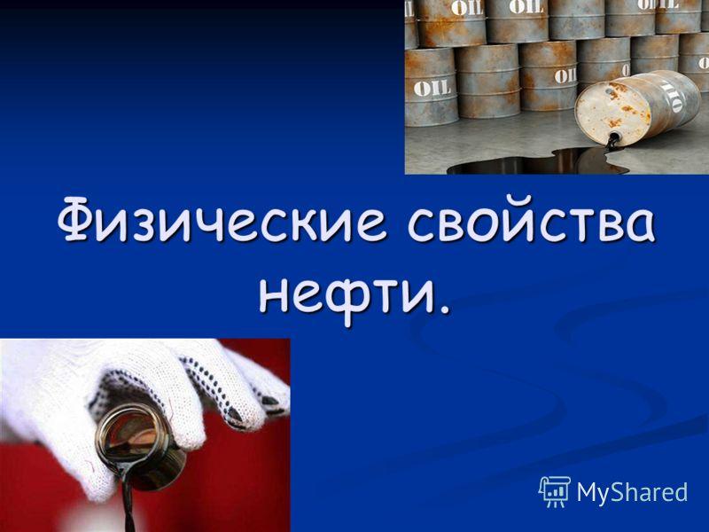 Физические свойства нефти.