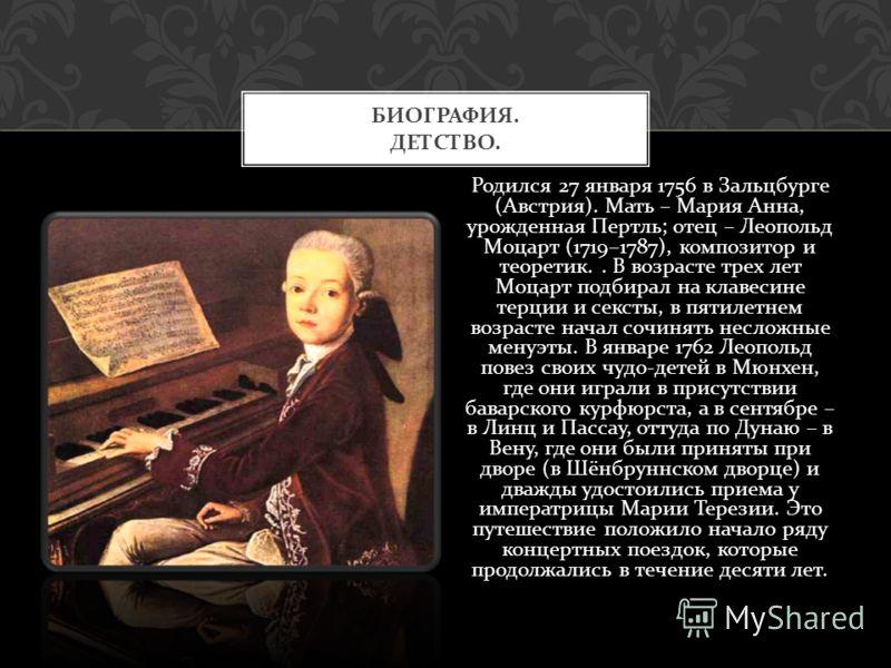 Рост свободы общества привёл к появлению первых публичных концертов, в главных городах Европы образовываются музыкальные общества и оркестры. Одним из ярчайших представителей эпохи классицизма был В. А. Моцарт. Его жизнь была подобна яркой вспышке :