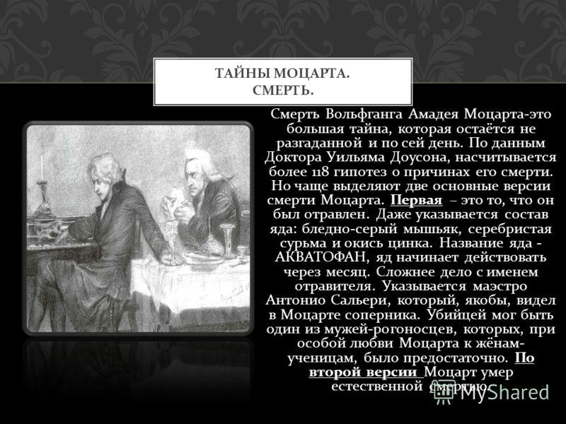 У Моцарта и Констанцы было шестеро детей, из которых выжили двое : Карл Томас (1784–1858) и Франц Ксавер Вольфганг (1791– 1844). Оба занимались музыкой, старшего Гайдн отправил учиться в миланскую консерваторию к знаменитому теоретику Б. Азиоли ; одн