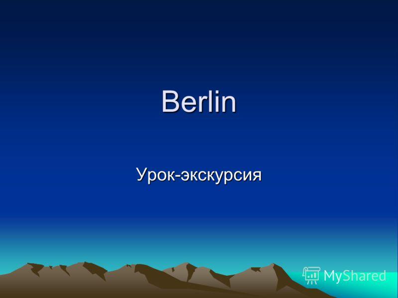 Berlin Урок-экскурсия