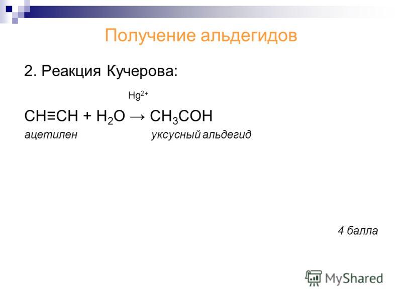 Получение альдегидов 2. Реакция Кучерова: Hg 2+ СНСН + Н 2 О СН 3 СОН ацетилен уксусный альдегид 4 балла