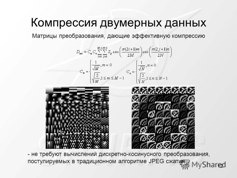 Компрессия двумерных данных Матрицы преобразования, дающие эффективную компрессию - не требуют вычислений дискретно-косинусного преобразования, постулируемых в традиционном алгоритме JPEG сжатия 12