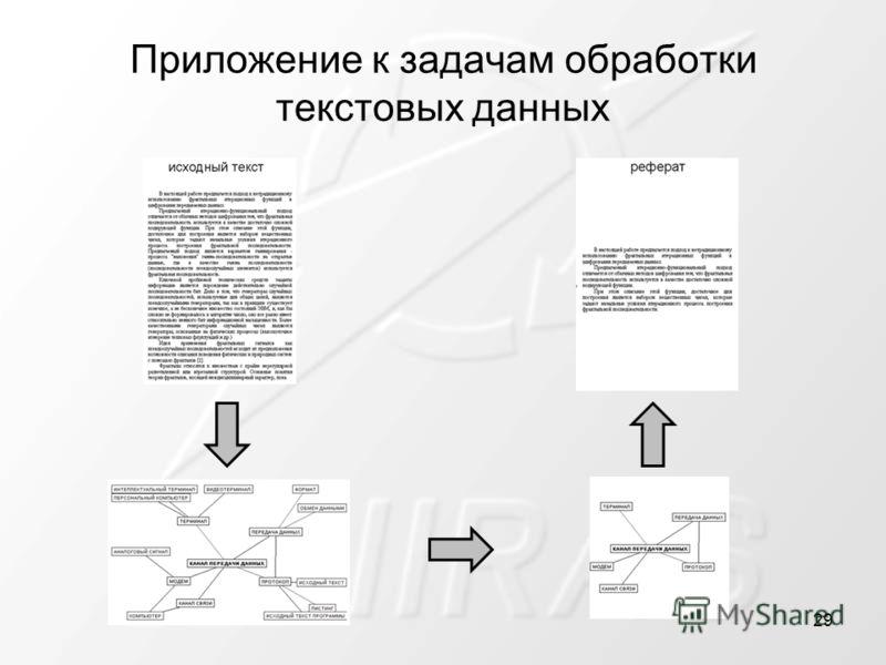 Приложение к задачам обработки текстовых данных 29