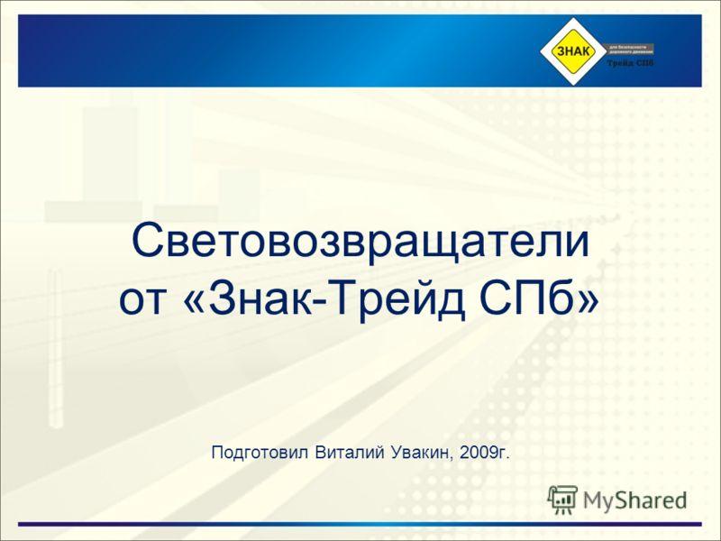 Световозвращатели от «Знак-Трейд СПб» Подготовил Виталий Увакин, 2009г.