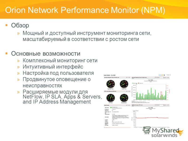 Orion Network Performance Monitor (NPM) Обзор »Мощный и доступный инструмент мониторинга сети, масштабируемый в соответствии с ростом сети Основные возможности »Комплексный мониторинг сети »Интуитивный интерфейс »Настройка под пользователя »Продвинут