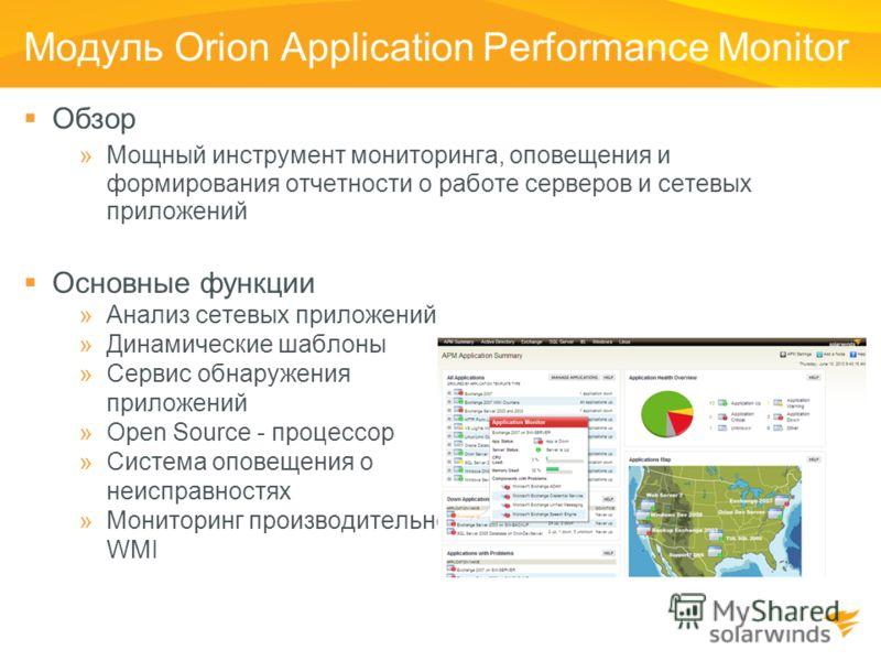Модуль Orion Application Performance Monitor Обзор »Мощный инструмент мониторинга, оповещения и формирования отчетности о работе серверов и сетевых приложений Основные функции »Анализ сетевых приложений »Динамические шаблоны »Сервис обнаружения прило