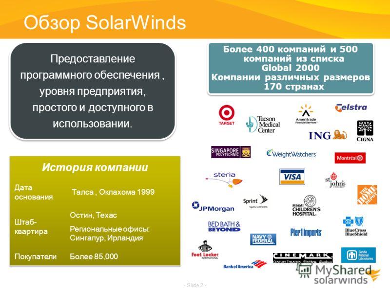 Обзор SolarWinds Предоставление программного обеспечения, уровня предприятия, простого и доступного в использовании. - Slide 2 - Более 400 компаний и 500 компаний из списка Global 2000 Компании различных размеров 170 странах